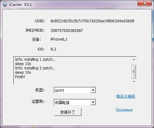 icarrier3.1